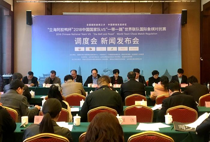 """2018中国国家队对""""一带一路""""世界联队国际象棋对抗赛将在聊城举行"""