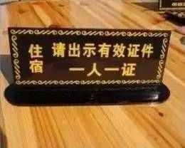 临淄2家宾馆因未落实住宿实名制等问题被罚款超10万元