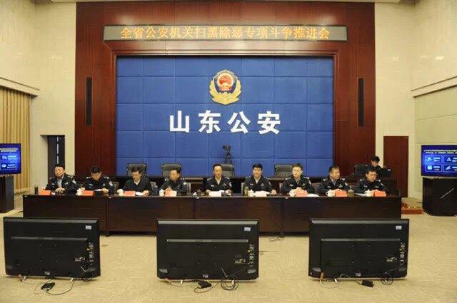 全省公安机关扫黑除恶专项斗争推进会在济南召开