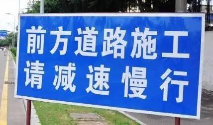 通知!潍坊市高新区东方路胜利街修路封闭2个月!