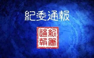 费县纪委通报4起侵害群众利益不正之风和腐败问题