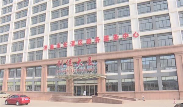 周知!济南长清区政务服务中心迁址 办理业务来这里