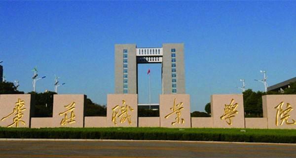 枣庄职业学院入选省综合评价招生试点 招生限额600人