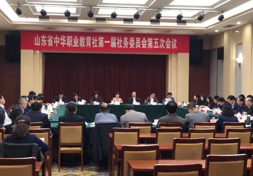 山东省中华职业教育社第一届社务委员会第五次会议在济南召开