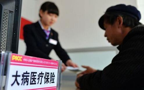 枣庄居民大病保险最高支付40万 本月起执行