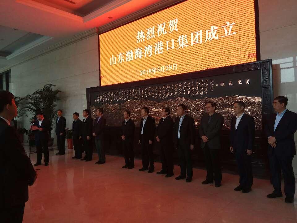 渤海湾港口集团成立 山东港口资源整合打响第一枪
