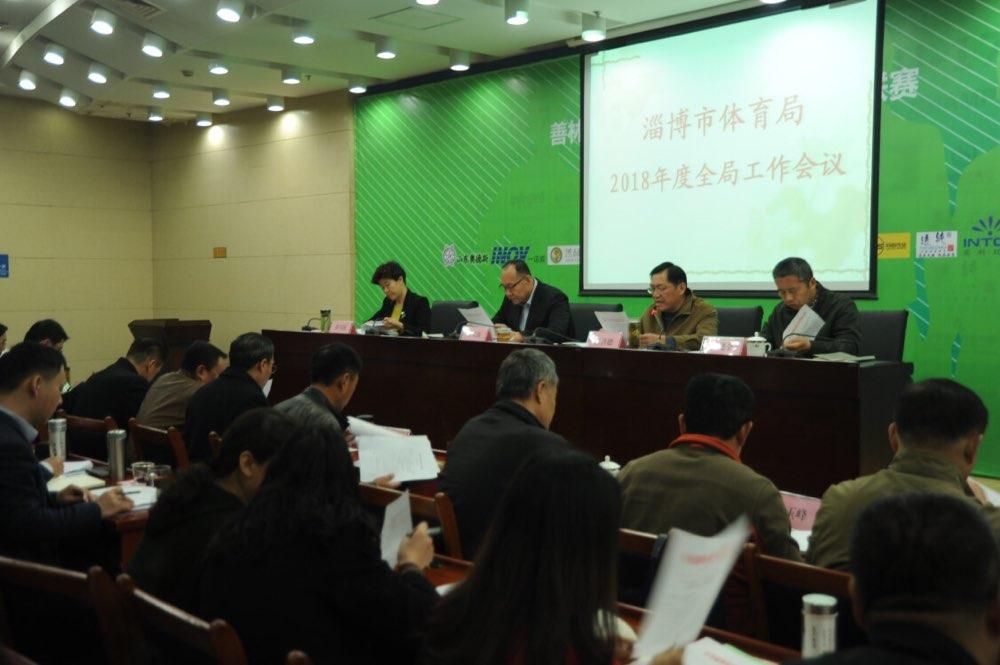 淄博市体育局召开2018年度工作会议