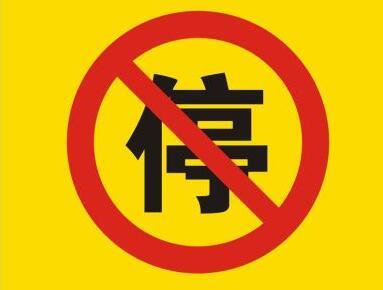 枣庄4月9日起这两处路段禁停 违者最高罚200