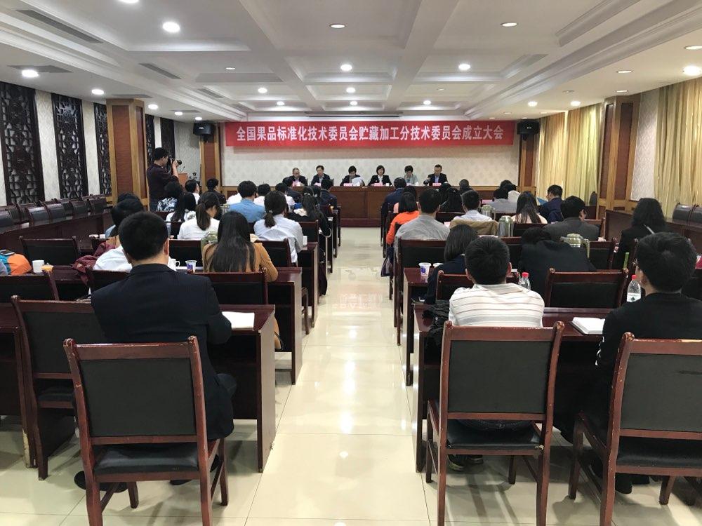 又一国家级标准化技术委员会落户山东 助力山东果品发展