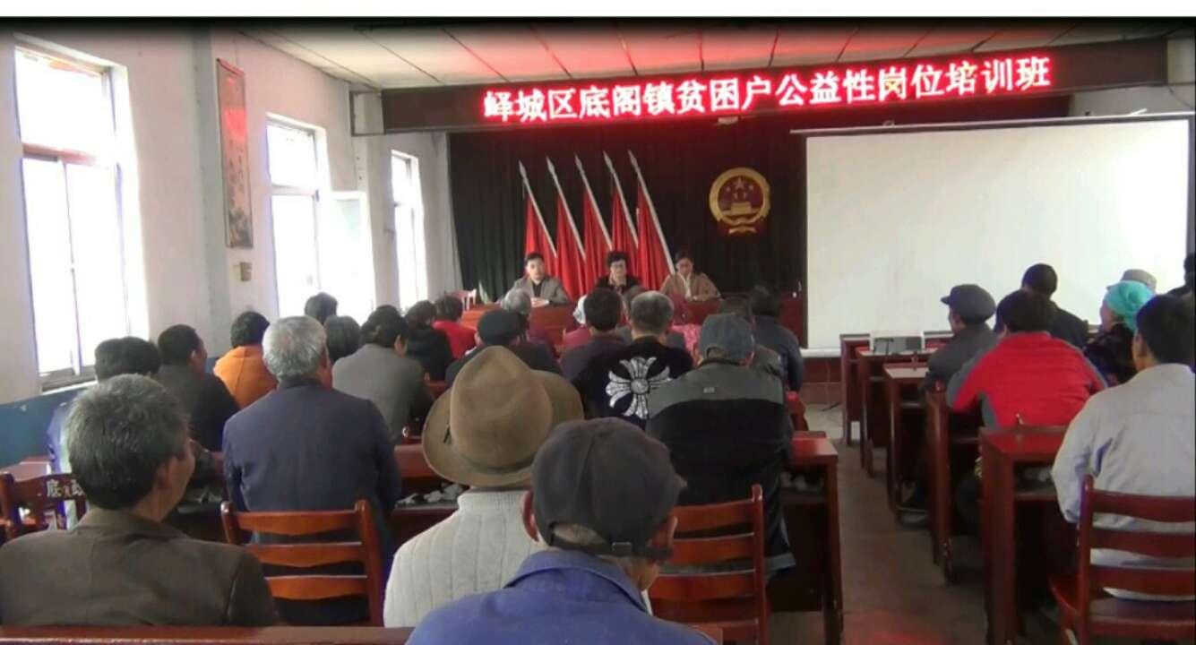 枣庄峄城举办贫困户公益岗位培训班 60名贫困户参训