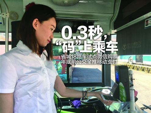 好消息!1折! 济南公交刷微信乘车4月上旬实施