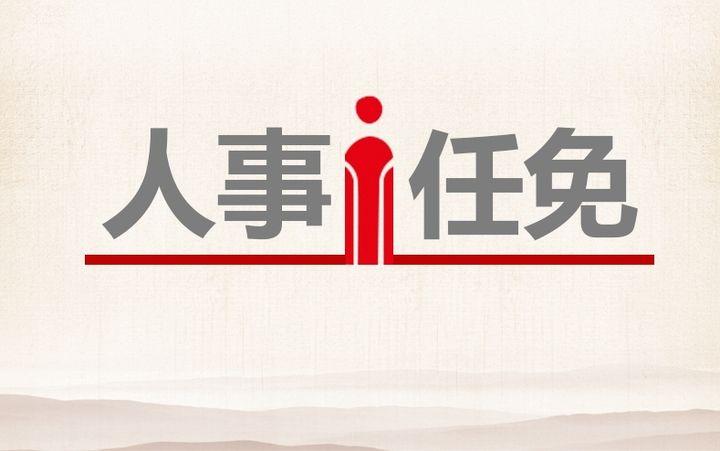 李群同志不再担任山东省委常委