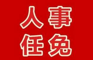 王良同志不再担任莱芜市委书记