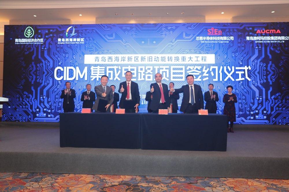 全国首个协同式集成电路制造(CIDM)项目落户青岛西海岸新区