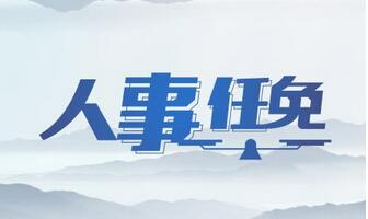 王云鹏同志不再担任泰安市委书记