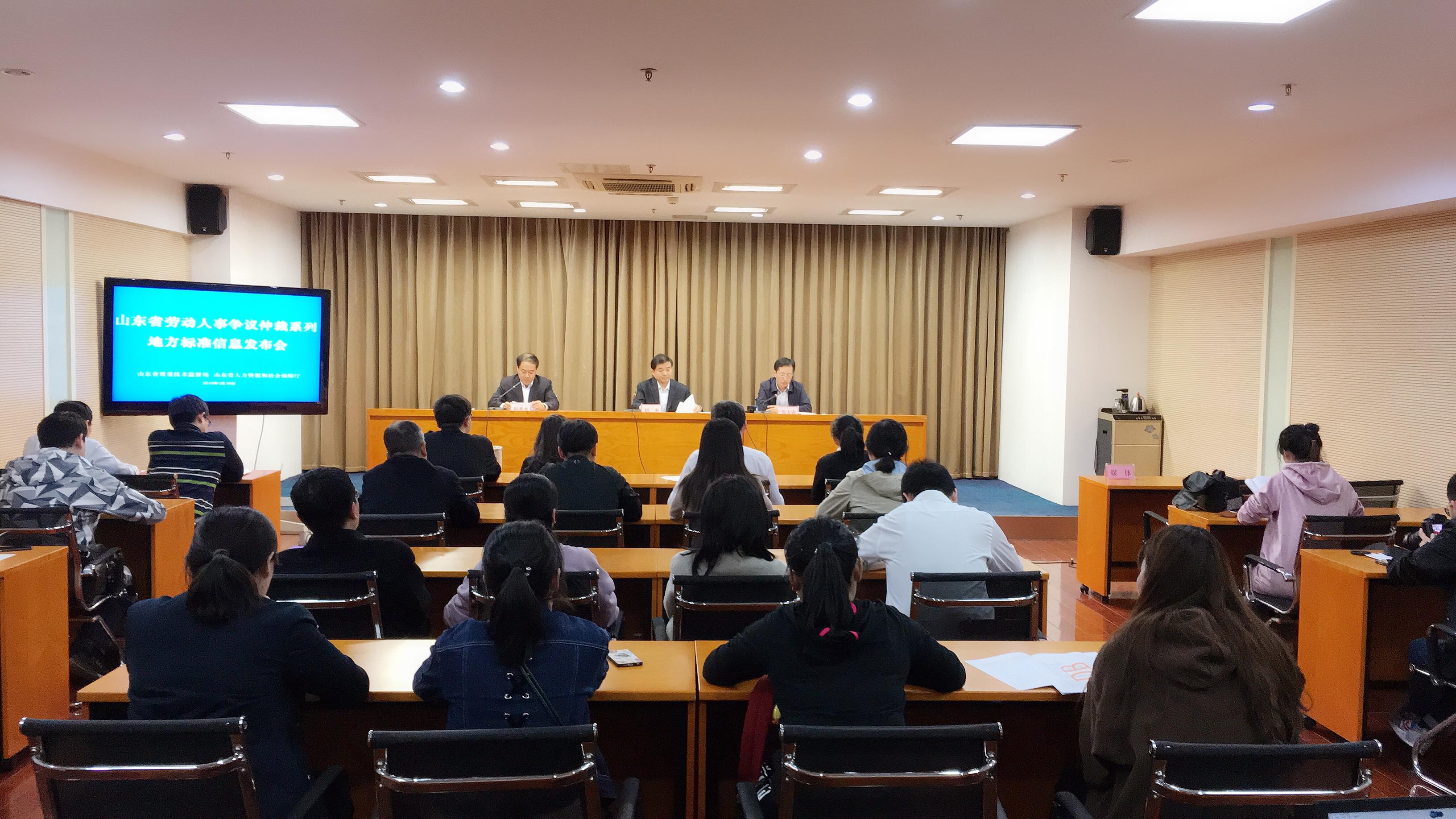 全国首个!山东出台劳动人事争议仲裁地方标准 推进精细化办案