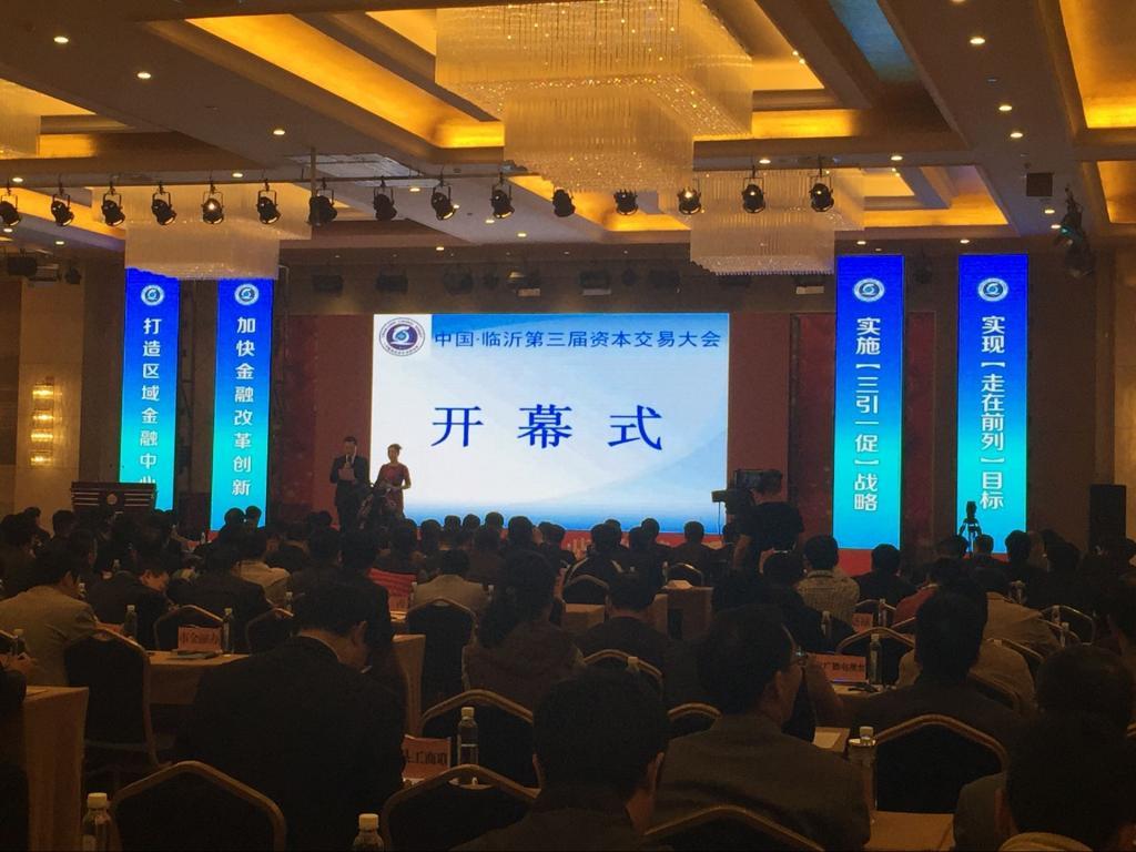 临沂第五届资本交易大会筹备工作全面展开 已与10余家企业确定签约意向