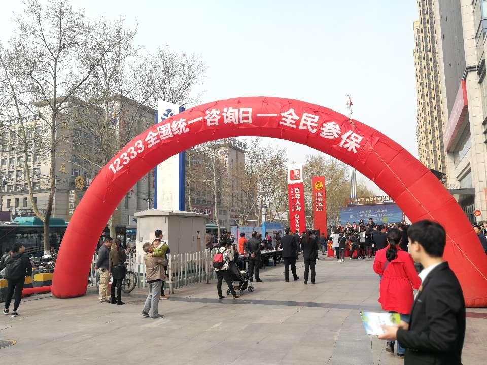 """山东举行""""12333全国统一咨询日—全民参保""""宣传活动"""