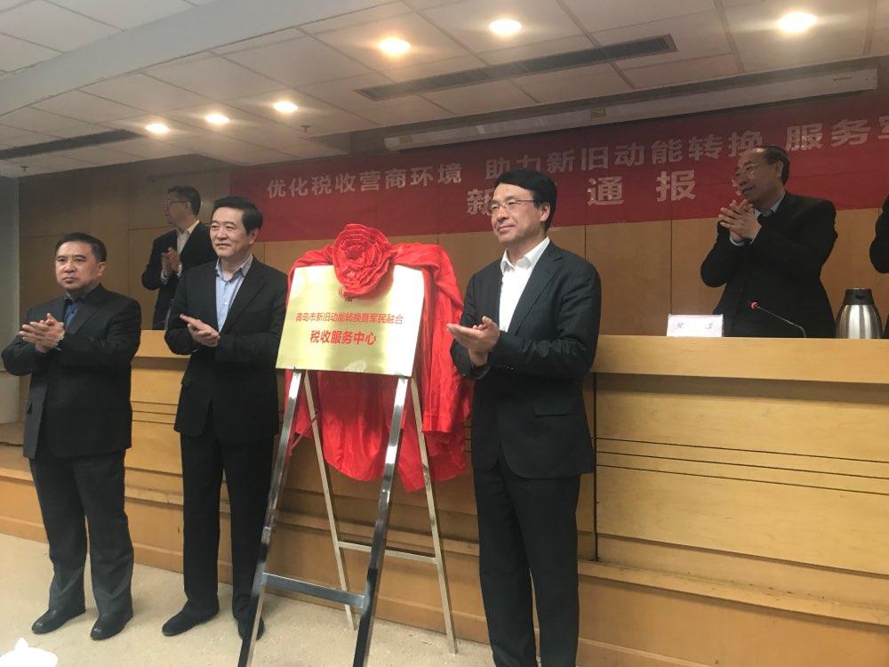 全国首个服务经济发展战略的税收服务中心在青岛成立