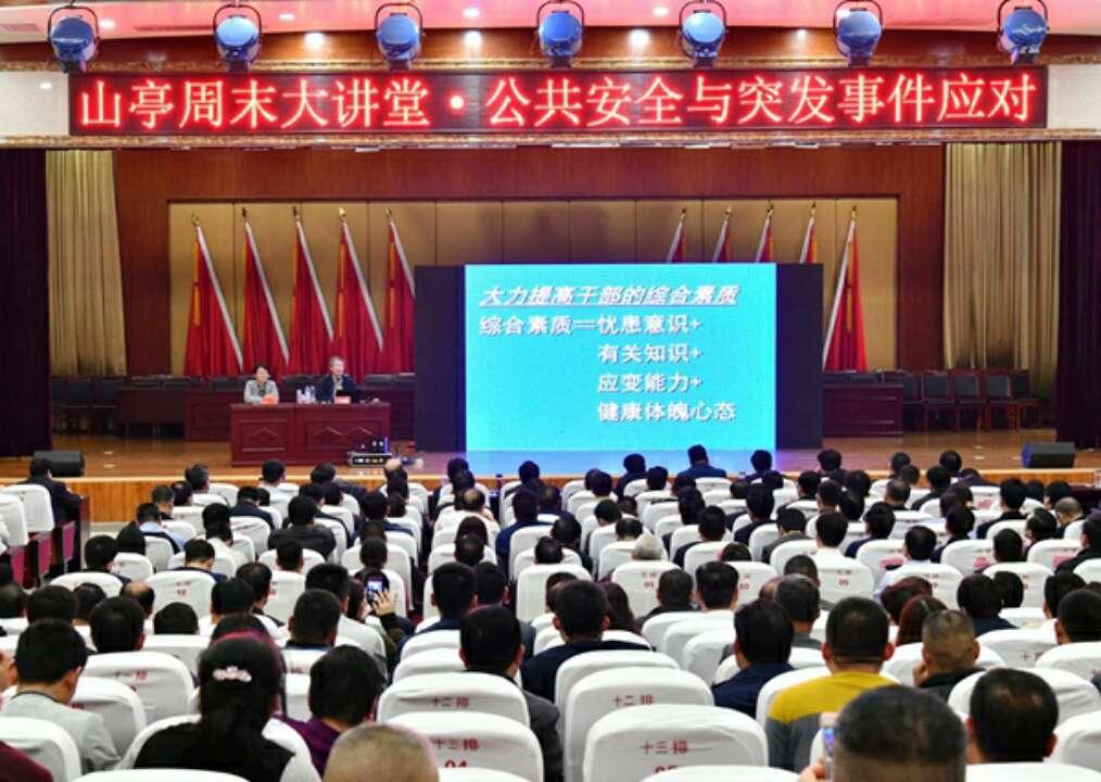 枣庄山亭周末大讲堂开讲 国家减灾委专家谈公共安全应对