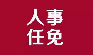 孙述涛同志不再担任威海市委书记