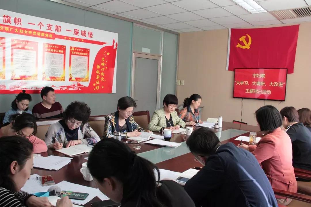"""枣庄市妇联开展""""大学习、大调研、大改进"""" 主题党日活动"""