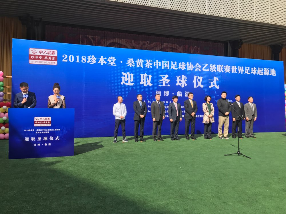 2018中国足球协会乙级联赛迎取圣球仪式在淄博临淄举行
