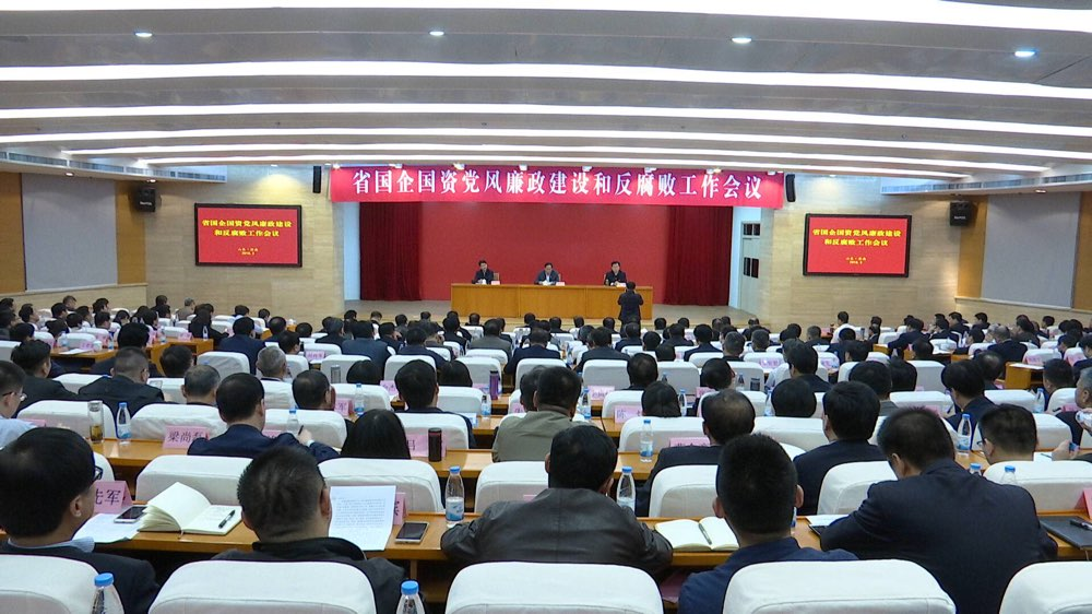 省国企国资党风廉政建设和反腐败工作会议在济南召开