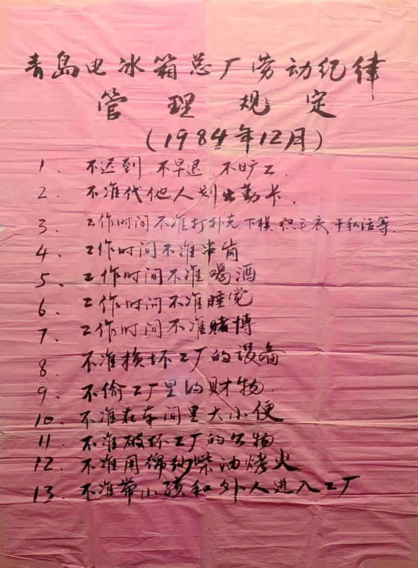 海尔集团的前身是青岛电冰箱总厂。图为1984年青岛电冰箱总厂十三条管理规定.JPG