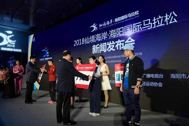 2018一起奔跑 4名跑友获赠2018仙境海岸·海阳国际马拉松靓号