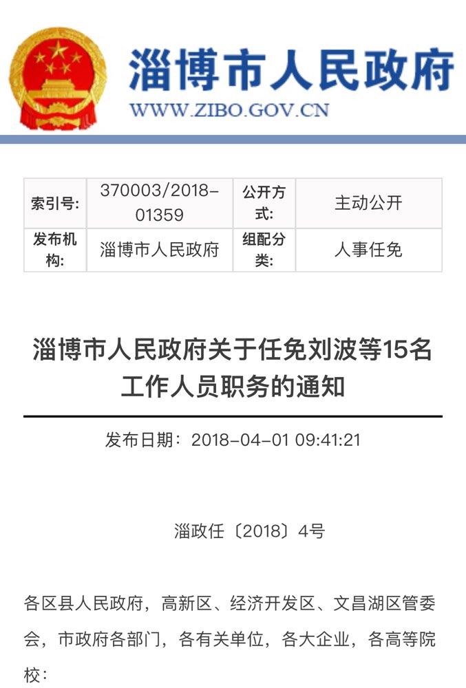 淄博市公布15名工作人员职务 张亮为市地震局局长