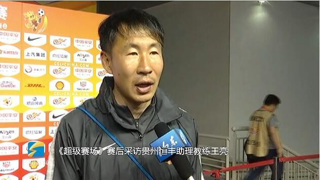 《超级赛场》赛后采访贵州恒丰助理教练王亮