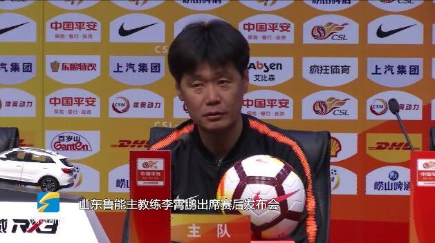 山东鲁能泰山主场0-2不敌贵州恒丰 李霄鹏赛后自评