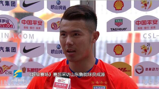 视频丨《超级赛场》赛后采访山东鲁能球员成源