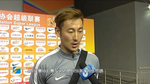 视频丨《超级赛场》赛后采访贵州恒丰门将张思鹏