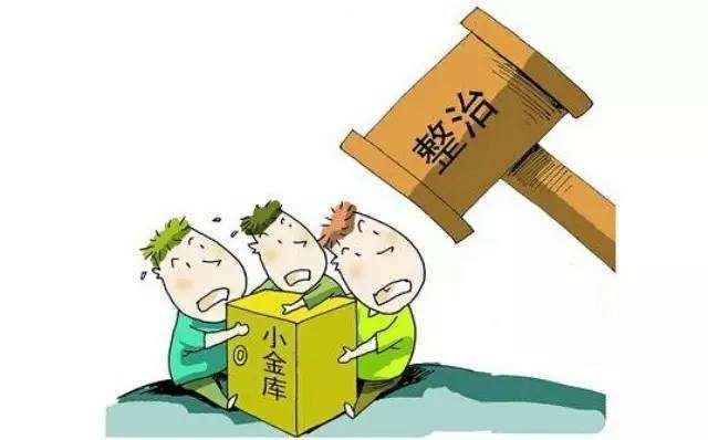 """枣庄山亭开展财政监督检查 """"小金库""""检查列入重点"""