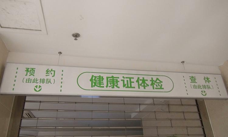 """新旧动能转换找短板丨办张健康证要排队?""""杭州模式""""这样解决"""