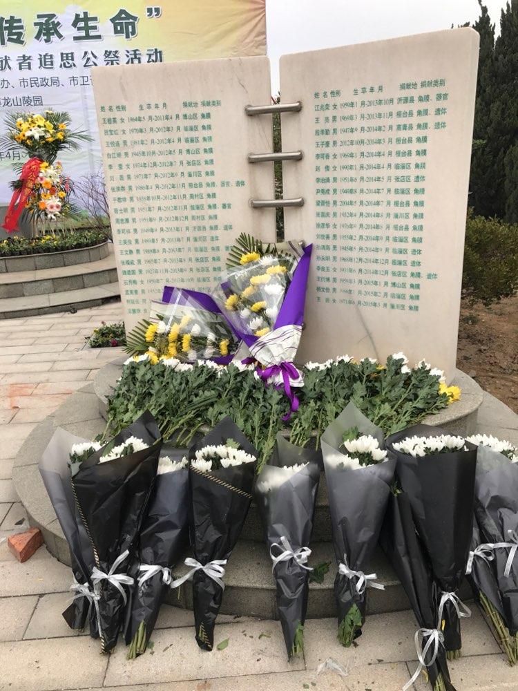 传递爱心传承生命 淄博追思公祭致敬遗体捐献志愿者