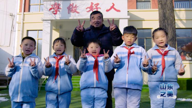 """山东之美⑤大山孤校:一名老师教六个学生 41年""""不敢生病"""""""