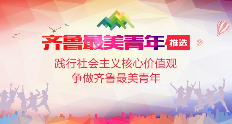 """2018""""齐鲁最美青年""""推选活动网络投票开启,快来为Ta点赞"""
