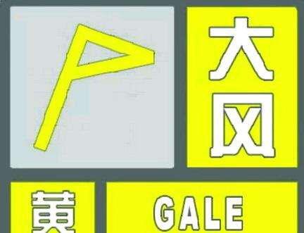 海丽气象吧|淄博发布大风黄色预警 阵风九级