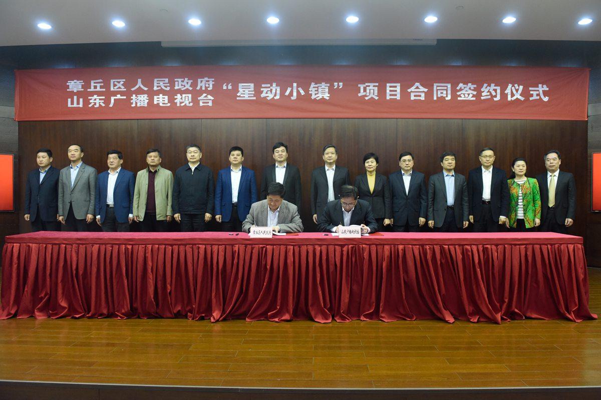 """章丘区人民政府与山东广播电视台签约""""星动小镇""""项目"""
