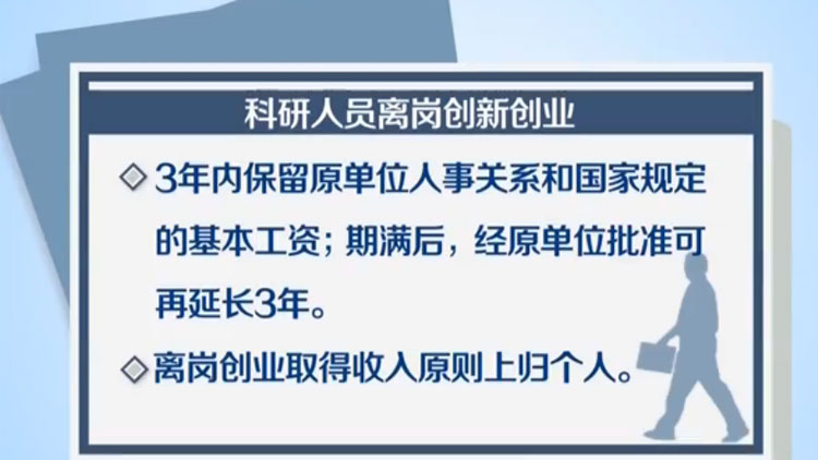 """山东分配政策释放""""知识""""红利 科技成果转让提取奖励至少七成"""