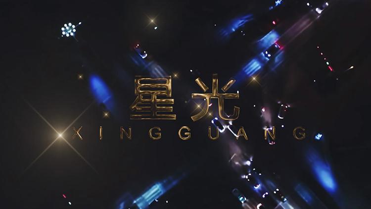 宁津公安自导自演MV《星光》,缅怀361位人民警察…