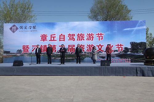 章丘自驾旅游节暨刁镇第二届旅游文化节开幕