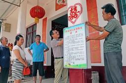 济宁公布2017年度先进红白理事会名单 共计101个