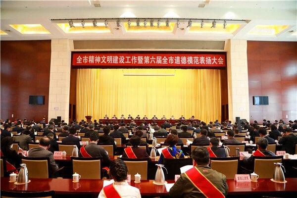 淄博召开精神文明建设工作暨第六届全市道德模范表扬大会