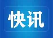 傅明先同志任济宁市委书记