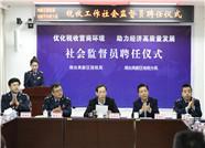 烟台高新区国地税联合举办税收工作社会监督员启动仪式