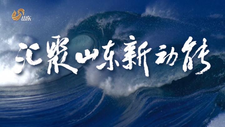 山东广播电视台推出《汇聚山东新动能》三集政论专题片